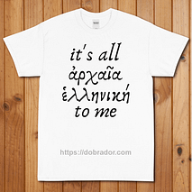 It's All Ancient Greek to Me T-Shirt